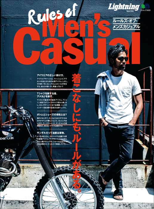 別冊Lightning Vol.153 Rules of Men's Casual-電子書籍-拡大画像