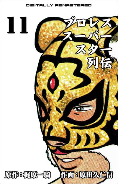 プロレススーパースター列伝【デジタルリマスター】 11-電子書籍