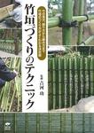 竹垣づくりのテクニック-電子書籍