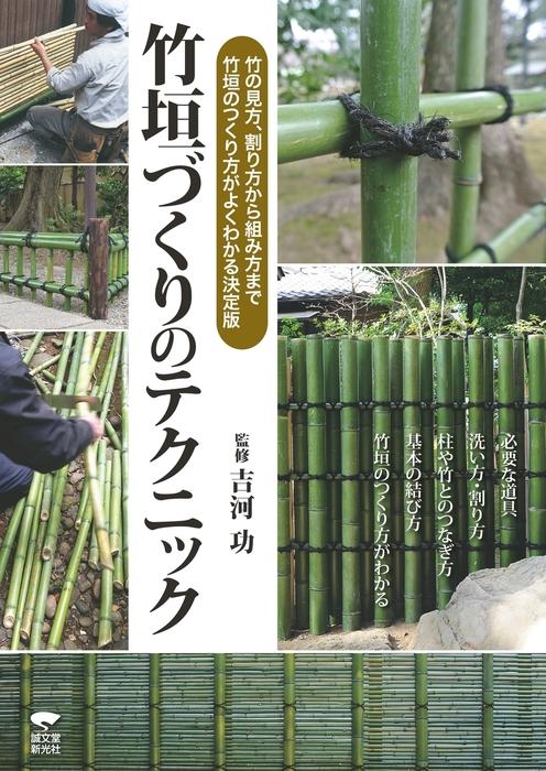 竹垣づくりのテクニック拡大写真