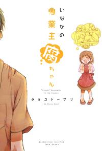 いなかの専業主腐ちゃん-電子書籍