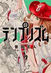 テンプリズム9【電子特典付き】-電子書籍