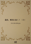 龍馬、蝦夷に征く! (上)-電子書籍