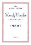 ロンリー・コンプレックス-電子書籍
