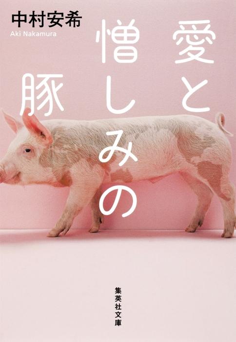 愛と憎しみの豚拡大写真