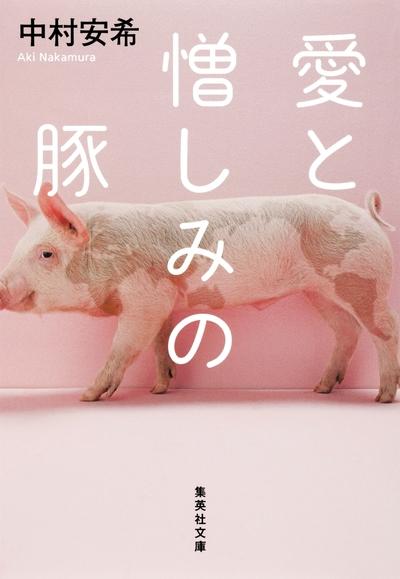 愛と憎しみの豚-電子書籍