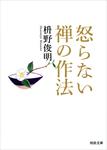 怒らない 禅の作法-電子書籍