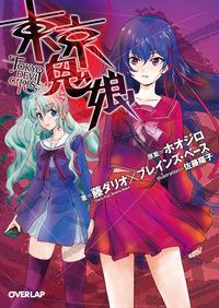 東京鬼娘 -TOKYO DEVIL GIRLS--電子書籍