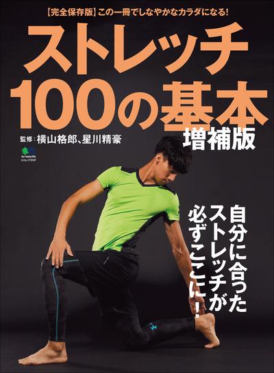 ストレッチ100の基本 増補版-電子書籍