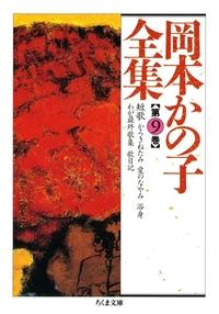 岡本かの子全集(9)