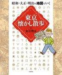 昭和・大正・明治の地図でいく東京懐かし散歩-電子書籍