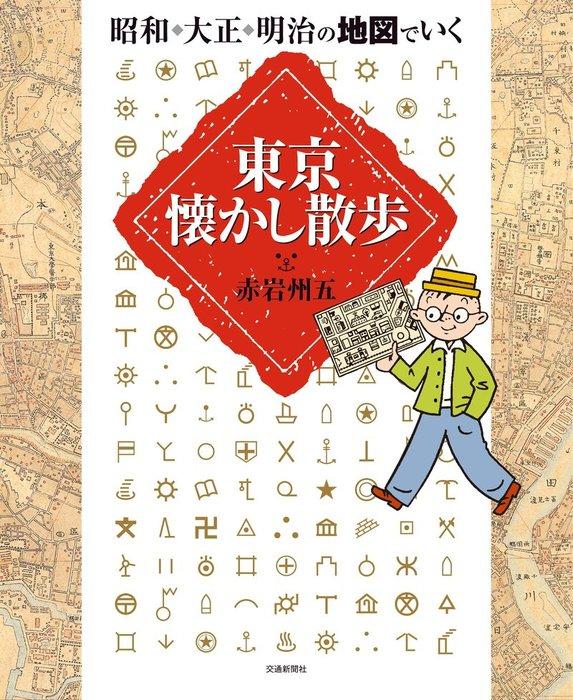 昭和・大正・明治の地図でいく東京懐かし散歩拡大写真