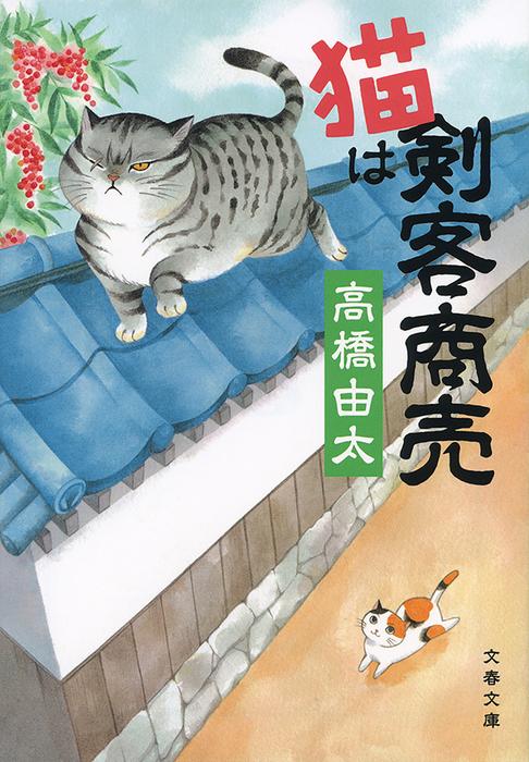 猫は剣客商売拡大写真