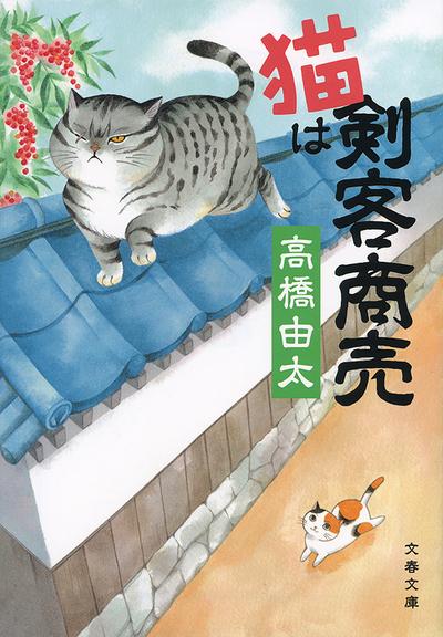 猫は剣客商売-電子書籍