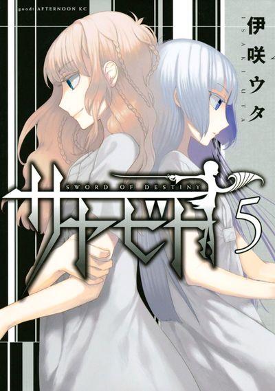 サヤビト(5)-電子書籍