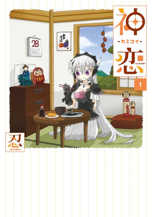 神恋―カミコイ― 1巻拡大写真