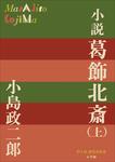 P+D BOOKS 小説 葛飾北斎 上巻-電子書籍