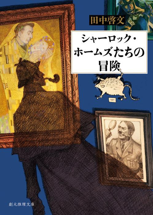 シャーロック・ホームズたちの冒険-電子書籍-拡大画像