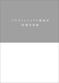 プロフェッショナル株取引 短期売買編-電子書籍
