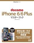 docomo iPhone 6/6 Plus マスターブック-電子書籍