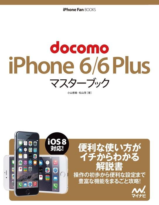 docomo iPhone 6/6 Plus マスターブック-電子書籍-拡大画像