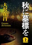 秋に墓標を (上)-電子書籍