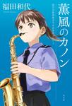 薫風のカノン~航空自衛隊航空中央音楽隊ノート3~-電子書籍