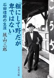 「粗にして野だが卑ではない」 石田禮助の生涯拡大写真