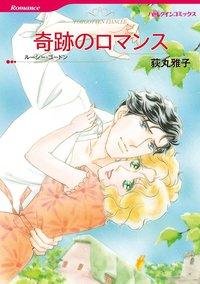 奇跡のロマンス-電子書籍