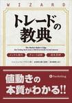 トレードの教典 ──メンタル強化 チャート読解 損失管理-電子書籍