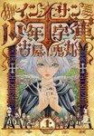 インノサン少年十字軍(上)-電子書籍