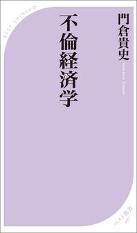 不倫経済学-電子書籍