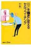 弱さを強さに変えるセルフコーチング-電子書籍