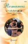 いつわりの純潔-電子書籍