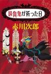 吸血鬼が祈った日(吸血鬼はお年ごろシリーズ)-電子書籍