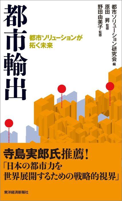 都市輸出―都市ソリューションが拓く未来-電子書籍-拡大画像