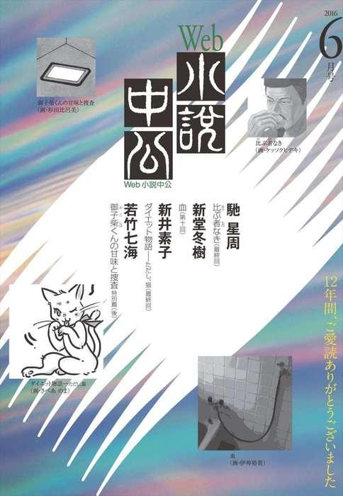 Web小説中公2016年6月号拡大写真