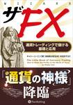 ザFX ──通貨トレーディングで儲ける基礎と応用-電子書籍