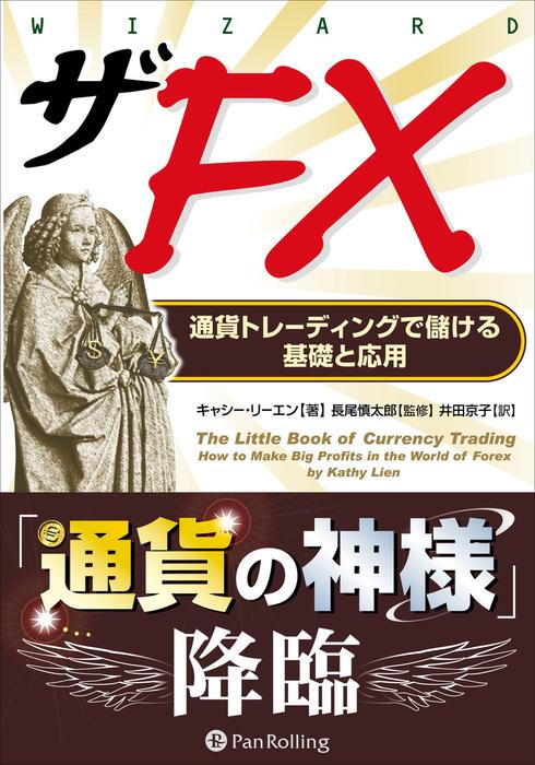 ザFX ──通貨トレーディングで儲ける基礎と応用拡大写真