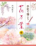 水彩で描こう 花万葉─春-電子書籍