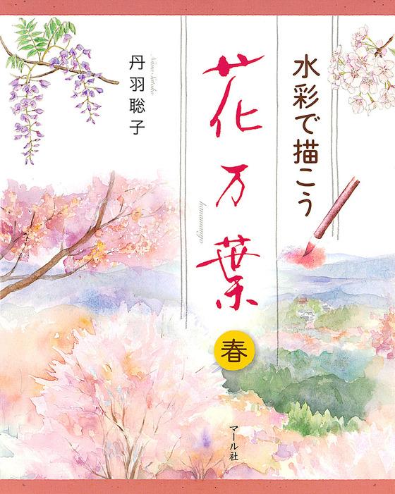 水彩で描こう 花万葉─春拡大写真