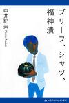 ブリーフ、シャツ、福神漬-電子書籍