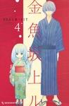金魚坂上ル(4)-電子書籍
