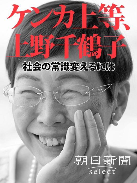 ケンカ上等、上野千鶴子 社会の常識変えるには-電子書籍-拡大画像