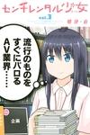 センチレンタル少女(3)-電子書籍