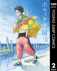 ポセイドンの財宝 2-電子書籍