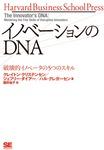 イノベーションのDNA-電子書籍