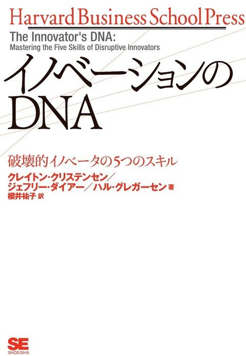 イノベーションのDNA-電子書籍-拡大画像