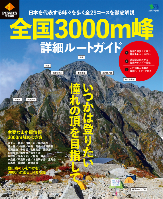 PEAKS特別編集 全国3000m峰 詳細ルートガイド拡大写真