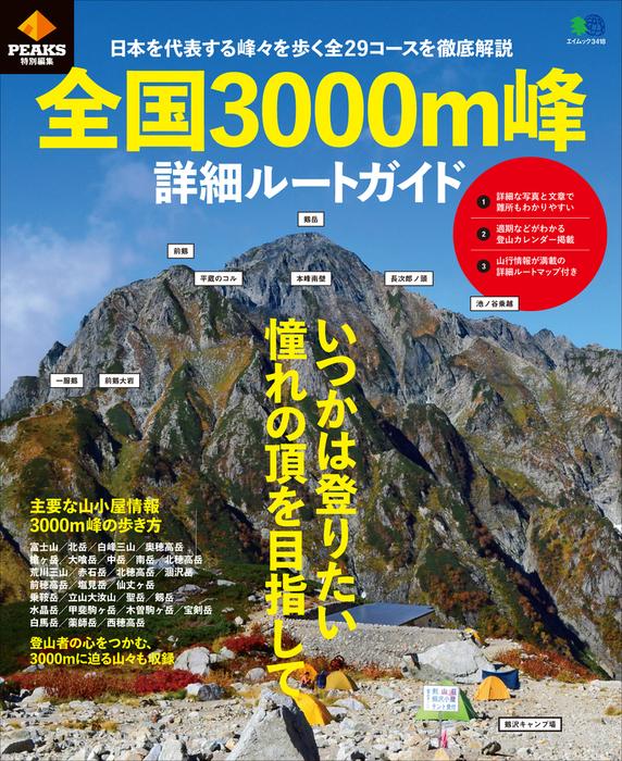 PEAKS特別編集 全国3000m峰 詳細ルートガイド-電子書籍-拡大画像